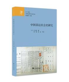 中国诉讼社会史研究