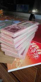 961纸币
