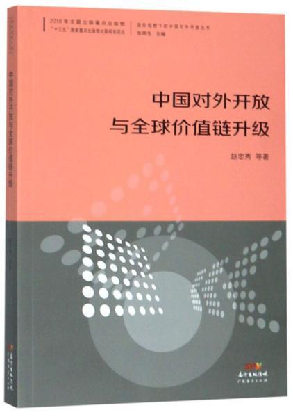 中国对外开放与全球价值链升级/国际视野下的中国对外开放丛书