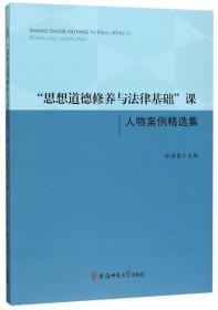 """""""思想道德修养与法律基础""""课人物案例精选集"""