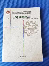 城市规划原理(第四版)9787112124152(正版二手旧书)
