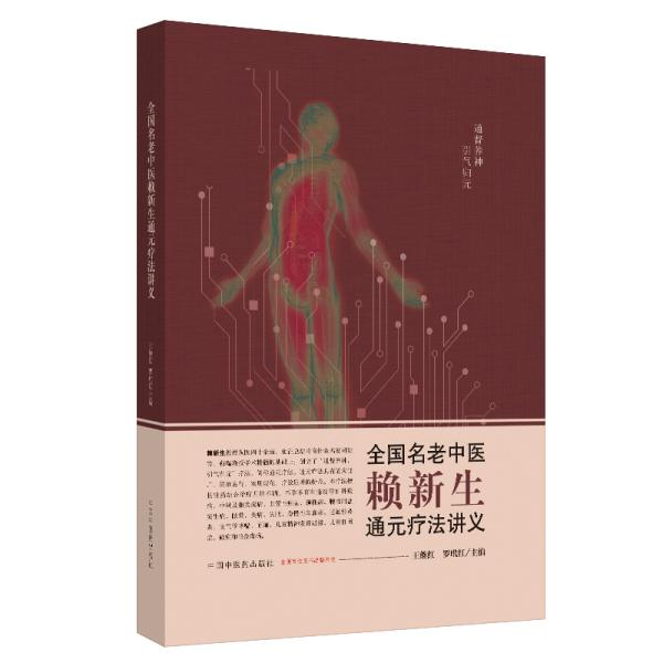 全国名老中医赖新生通元疗法讲义 中国中医药出版社