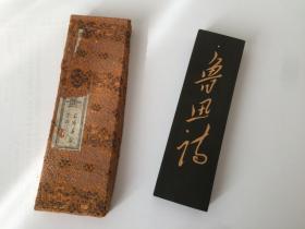 上海墨厂 七十年代 鲁迅诗 镶珠 油烟101   69g 全新未使用