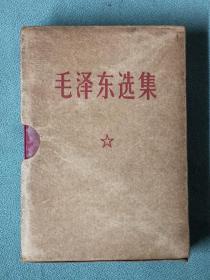 毛泽东选集(64开一卷本)1967年改横排袖珍本1968年10月上海第1次印刷