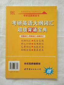 考研英语超级背诵宝典