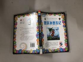 小学生课外书屋:鲁滨孙漂流记