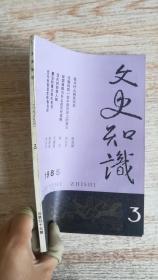 文史知识 1985/3
