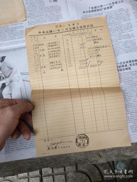 民国邮政单据9#