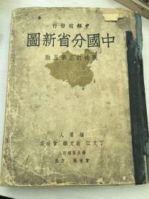 中国分省新图