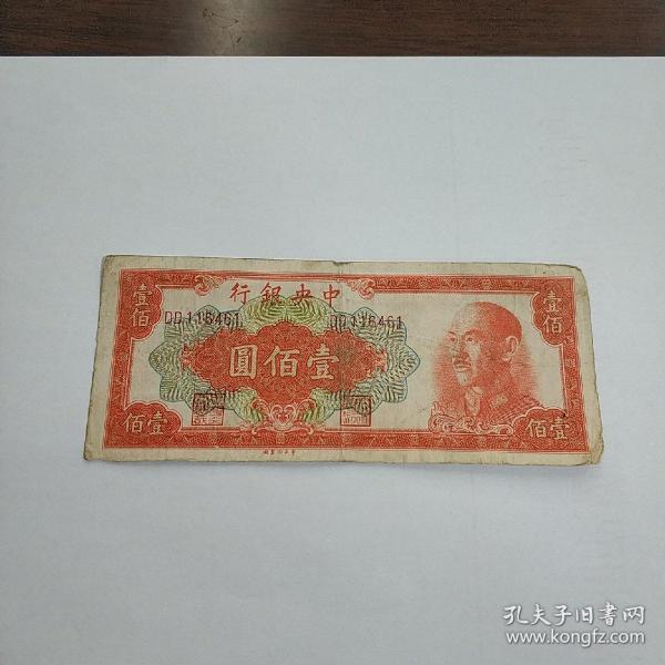 中央银行 金圆券 中央版 壹佰圆 1949年 中央印制厂