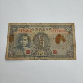 中国农民银行 伍圆 民国30年