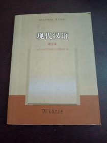 现代汉语:增订本