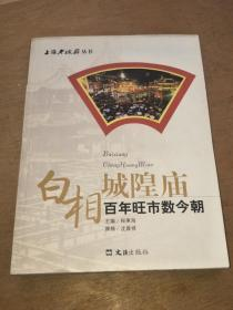 上海老城厢丛书;白相城隍庙-百年旺市数今朝