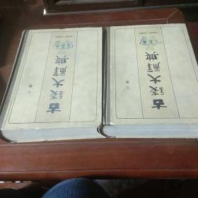 《古钱大辞典》上下册。