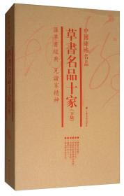 TJ-中国碑帖名品:草书名品十家(下集)(全6册)