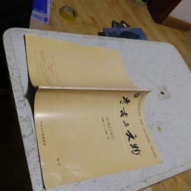 考古与文物 100期总目索引(1980.1-1997.2) 增刊
