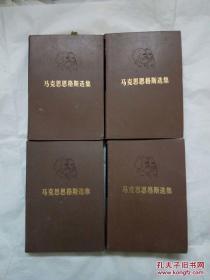 马克思恩格斯选集(全4卷)1.2.3.4