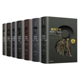 企鹅欧洲史套装共7册,古典欧洲的诞生,从特洛伊到奥古斯丁,1-3,5-8,精装版