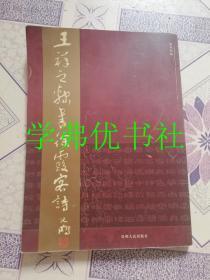 王祥之隶书徐霞客诗