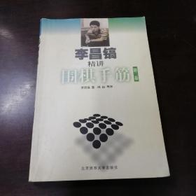 李昌镐精讲围棋手筋.