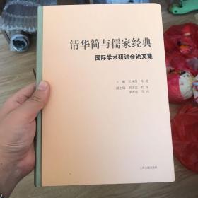 清华简与儒家经典