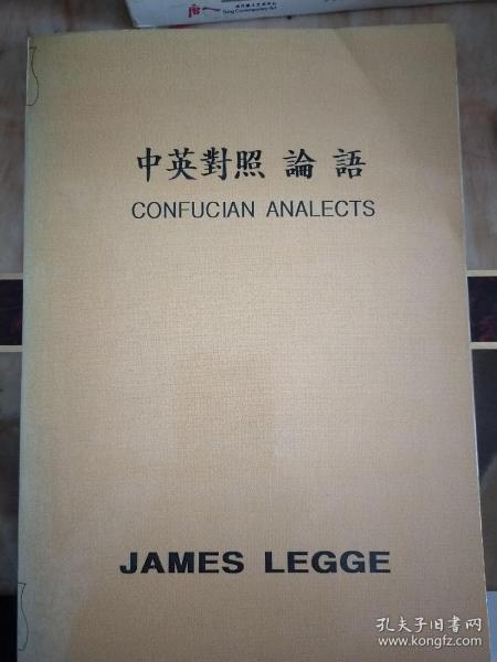 中英对照  论语