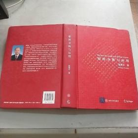 矩阵分析与应用(16开精装本)