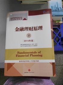 (正版5)金融理财原理(下)(2014年版)9787508648101