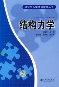 二手正版 结构力学 035 于玲玲 中国电力出版