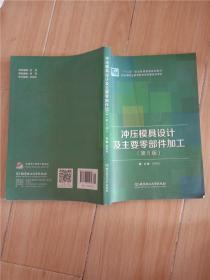 冲压模具设计及主要零部件加工(第5版)【内有笔迹】..