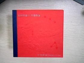 正版 中国邮政2010-20 民间传说 牛郎织女 小本票  (小本票)