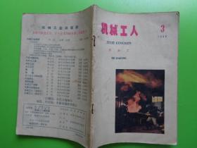 1959年 机械工人(热加工)(第3期)【稀缺本】