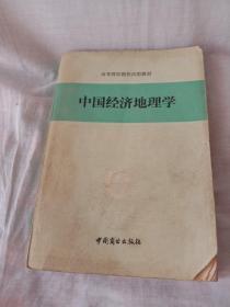 中国经济地理学。