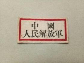中国人民解放军胸章(1954年)