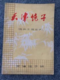 天津包子(原狗不理包子)