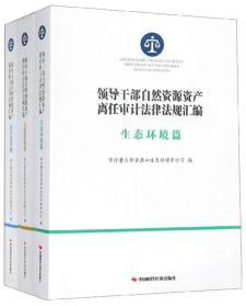 送书签xz-9787511927873-领导干部自然资源资产离任审计法律法规汇编(全三册)
