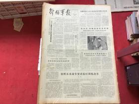 解放军报 1981年510月5日(按照未来战争要求搞好训练改革)4版