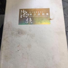 潮韵-郑少洲画集,画不少潮剧人物,一舟堂主