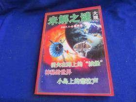 未解之谜大观(2007年1-6春季卷。)