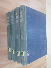 外文书   ANIMAL  BREEDING  ABSTRACTS   动物育种文摘  (第21-24卷)  共4本合售   硬精装