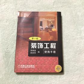 装饰工程便携手册(第3版)
