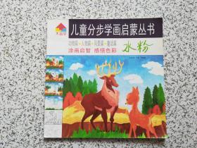 儿童分步学画启蒙丛书:水粉