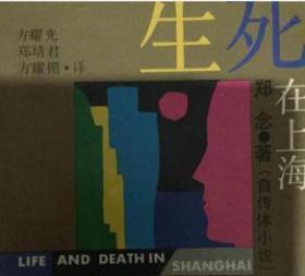 生死在上海 上海生死劫