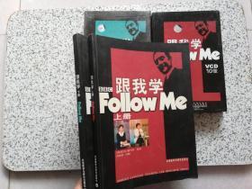 跟我学Follow Me   上下册     带光盘两盒VCD   全20张  注:上册前面有点划线笔记  不影响阅读  请阅图