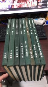 中国历史地图集(全八册,布面精装)