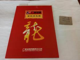中国邮票 小版 世纪百龙图【含第二轮生肖龙一套】