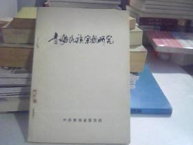 现货  青海民族宗教研究
