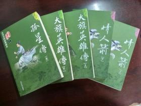 老武侠小说 古龙 孤星传 情人箭 大旗英雄传 合售 共5册