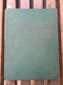 苏联药用植物图谱  俄语原版 多彩图