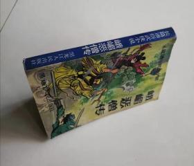峨嵋恶僧传(根据中国传统评书改编的长篇武侠小说)1988年1版1印